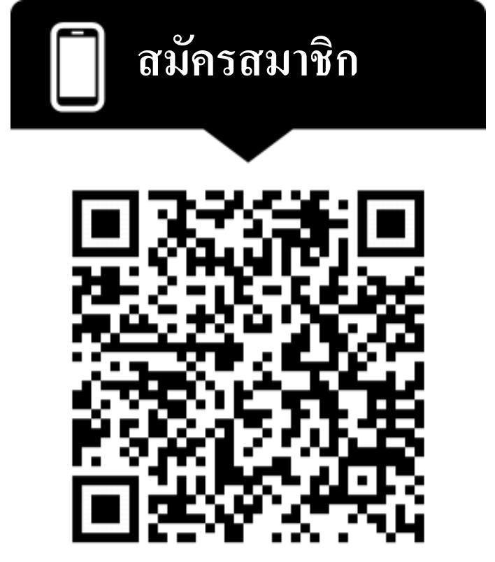 QR code สมัครสมาชิกสมาคมฯ