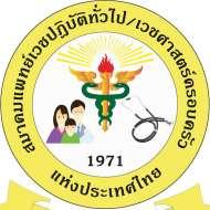 สมาคมเวชปฏิบัติทั่วไป/เวชศาสตร์ครอบครัวแห่งประเทศไทย